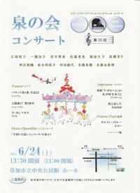 来月のミニオペレッタ発表に向けて - ♪サトウ音楽教室♪