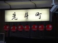 京都はんなり赤線時代三 - 花街ぞめき  Kagaizomeki