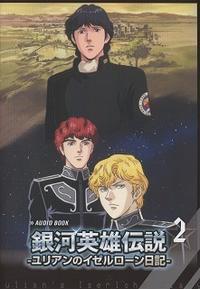 AUDIO BOOK『銀河英雄伝説ーユリアンのイゼルローン日記ー』2 - 【徒然なるままに・・・】