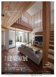 第12回 建築家展 —建築家×マスターウォール― in仙台 - 株式会社 田名部組