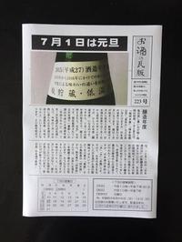 お酒の瓦版7月号が完成~~(^^) - 旨い地酒のある酒屋 酒庫なりよしの地酒魂!