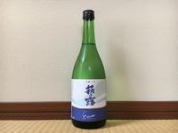 (滋賀)萩の露 エチュード 吟醸生酒 / Haginotsuyu Etude Ginjo - Macと日本酒とGISのブログ