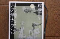 「月の満ち欠け」(読書no.220) - 空のように、海のように♪