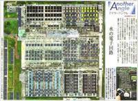 太陽光発電水の電子回路/アナザーアングル東京新聞 - 瀬戸の風