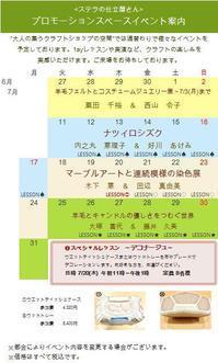 広島三越7階ステラの仕立屋さんイベントスケジュール2017年7月 - Hiroshima HH