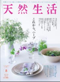 読書『天然生活 2017年 08 月号』 - 海の古書店