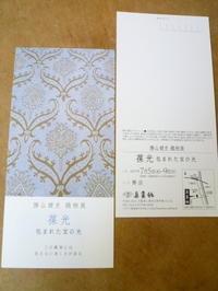 勝山健史織物展<葆光……包まれた宝の光> - 真美弥の引き出し