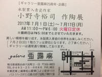 明日より、東松山で個展 - 陶芸ブログ 限 無 窯    氷裂貫入青瓷の世界