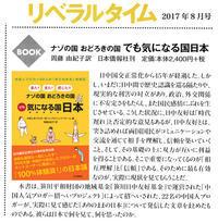 『ナゾの国 おどろきの国 でも気になる国 日本』、リベラルタイム8月号に紹介された - 段躍中日報