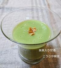 6/30甘酒を抹茶フレーバーに - おお!味噌便り 飛騨高山のお味噌屋のブログ