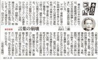 言葉の崩壊山口二郎/本音のコラム東京新聞 - 瀬戸の風