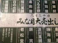 利き水無月 オマケ - MOTTAINAIクラフトあまた 京都たより