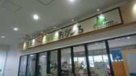 新函館北斗駅、ショップおがーる - NPO法人セラピア函館代表ブログ アンシャンテルール就労継続支援B型事業所中止 セラピアファ-ムは農福連携へ