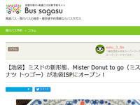 Mister Donut to goの記事をアップしました - 岐阜うまうま日記(旧:池袋うまうま日記。)