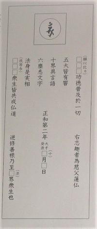 撮り溜めた写真から21~医王寺の石造供養塔群② - 風の人:シンの独り言(大人の総合学習的な生活の試み)