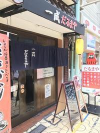 2017年6月 姫路飲み歩き その2一成 だるまや - のんびりいこうやぁ 2
