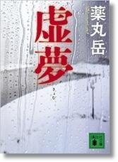 📕「虚無」薬丸岳(#1747) - 続☆今日が一番・・・♪