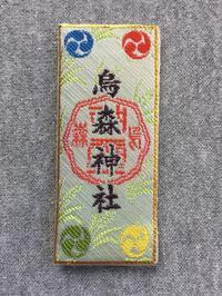 神社巡り『御守り』東京編 - (鳥撮)ハタ坊:PENTAX k-3、k-5で撮った写真を載せていきますので、ヨロシクですm(_ _)m
