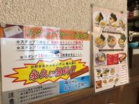 麺屋みちしるべ - 麹町行政法務事務所