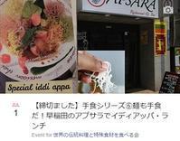 アプサラでイディアッパ手食の会やりました - kimcafeのB級グルメ旅