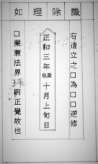 撮り溜めた写真から22~医王寺の石造供養塔群③ - 風の人:シンの独り言(大人の総合学習的な生活の試み)