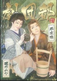 大衆演劇劇団都@十三遊楽座 - スカパラ@神戸 美味しい関西 メチャエエで!!