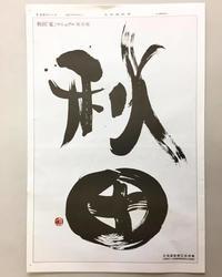 北海道新聞様 - fu-de-sign*文字日和*