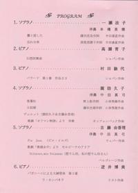 第35回泉の会コンサート - ♪サトウ音楽教室♪