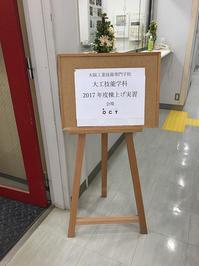 大工育成プロジェクト 番外編 - INGRAM INC TOPICS