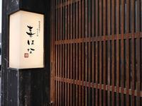 (金沢・堀川町)喜はな - 松下ルミコと見る景色