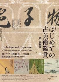 はじめての古美術鑑賞へ✨ - 八巻多鶴子が贈る 華麗なるジュエリー・デイズ