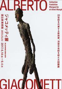 ジャコメッティ展✨ - 八巻多鶴子が贈る 華麗なるジュエリー・デイズ
