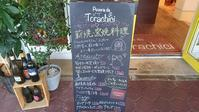 Pizzeria da Torachici(トラキチ)@甲子園 - スカパラ@神戸 美味しい関西 メチャエエで!!