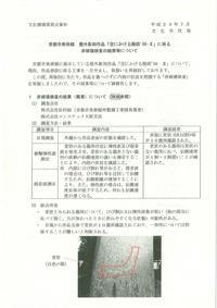 京都市当局が非破壊調査の結果を発表した、 - 京都市美術館問題を考える会