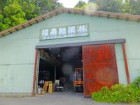 福島釉薬7月4日(火) - しんちゃんの七輪陶芸、12年の日常