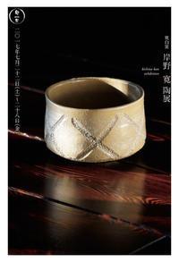 寛白窯・岸野寛陶展を開催/幾一里にて、7月22日~28日まで。 -  「幾一里のブログ」 京都から ・・・