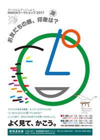 ワークショップ『お友だちの顔、印象は(派)?』開催のお知らせ - 松岡美術館 ブログ