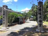 ハワイ大神宮 - aise owner's blog