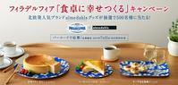 【キャンペーン】フィラデルフィア×almedahls 「食卓に幸せつくる」キャンペーン中! - 暮らしの美学