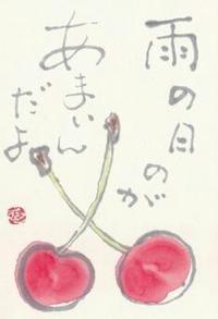 さくらんぼ  「雨の日のが あまいんだよ」 - ムッチャンの絵手紙日記