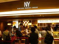 【東京駅情報】行列が出来ているNEWYORK PERFECT CHEESE - 池袋うまうま日記。