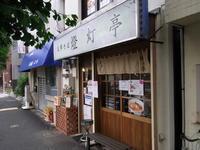支那そば燈灯亭@上町 - 食いたいときに、食いたいもんを、食いたいだけ!