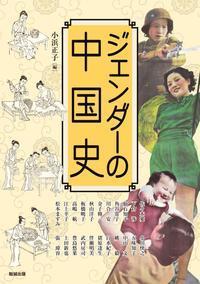 『ジェンダーの中国史』(2016) - 越劇・黄梅戯・紅楼夢 since 2006