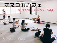 祝初開催祝ママヨガカフェ@Stand Bunny Cafeさん - Sunshine Places☆葛飾  ヨーガ、マレーシア式ボディトリートメントやミュージック・ケアなどの日々