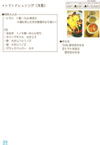 トマトドレッシング(洋風) - 荒木のりこnori★nori★kitchen(ノリノリキッチン)