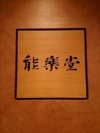 セルリアンタワー能楽堂 - 月下逍遥