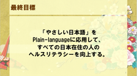 なぜ 元看護師が「やさしい日本語」を学ぶのか? - 元看護師が「やさしい日本語」を学ぶブログ