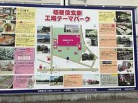 桔梗信玄餅工場テーマパーク - つれづれ日記