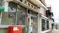 郵便局を使い分け - ニット美津江・ダイアリー