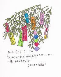 七夕 - 一天一画   Yuki Goto